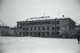Горисполком Южноуральск